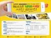 전남광역정신건강센터, '청소년 생명사랑 사진 공모전' 개최