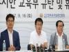 명분없는 집단휴업 강행 사립유치원 결국 '백기'