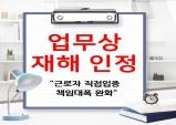 '출퇴근길 자녀 등하교 사고도…' 업무상재해 인정 확대