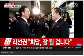 남북 대표단 회담 돌입…긴장·환호 섞인 판문점