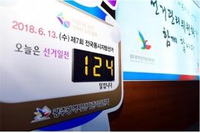 '미니총선'급… 지역구 자리 비어 판 커지는 6월 재·보선