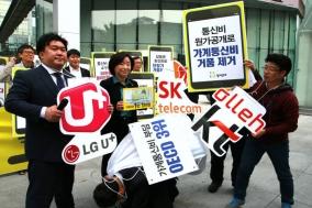 대법원, 사상 초유 '이동통신비 원가 공개하라' 원심판결 확정