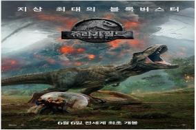 '쥬라기월드2' 개봉 10시간30분만에 100만 돌파성공