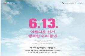 '2번' 없는 광주·전남…'이변' 노리는 야당 후보들