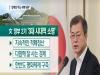 """문대통령 """"강력한 적폐청산으로 정의 한국 만드는 게 시대정신"""""""