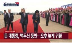 남북정상 백두산行…김정은, 삼지연공항서 문대통령 영접후 동행