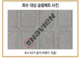 경동나비엔, 온수매트 7690장 자발적 회수