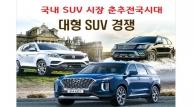 국내 대형 SUV 시장 춘추전국시대