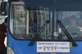 버스대란에 '요금인상' 내민 정부…지자체는 '난색'