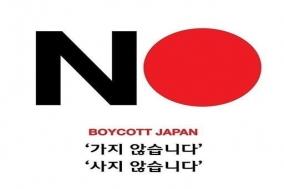 """중소상인·시민단체·네티즌, """"일본산 제품 불매운동"""" 한목소리"""
