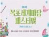 2019목포세계마당페스티벌, 8월 30일 개막