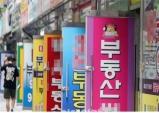 내년 달라지는 '부동산' 제도…종부세율 조정·공시價 현실화