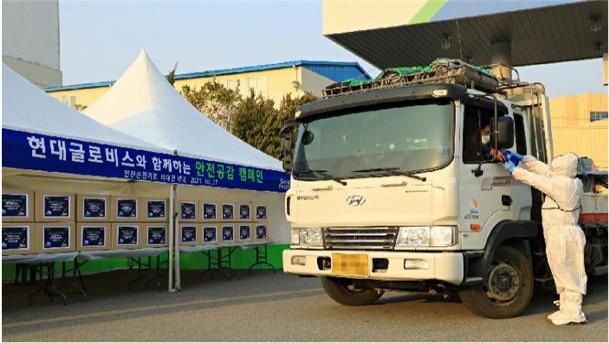 현대글로비스, 청주화물터미널서 안전운전용품 세트 드라이브 스루로 전달