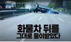 안전운전 하지 않은  결과가 부른 사고