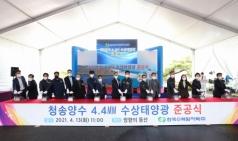 한수원, '청송양수 수상태양광발전소' 준공식 개최