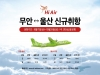 무안국제공항, 9월 17일 무안~울산 노선 첫 비행