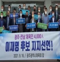 광주-전남 체육인 4,000인, 이재명 후보 지지 선언