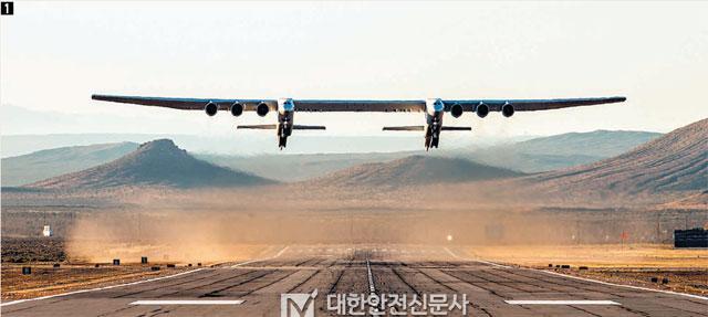 세계최고 항공기.jpg