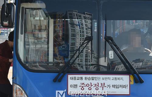 버스파업.jpg